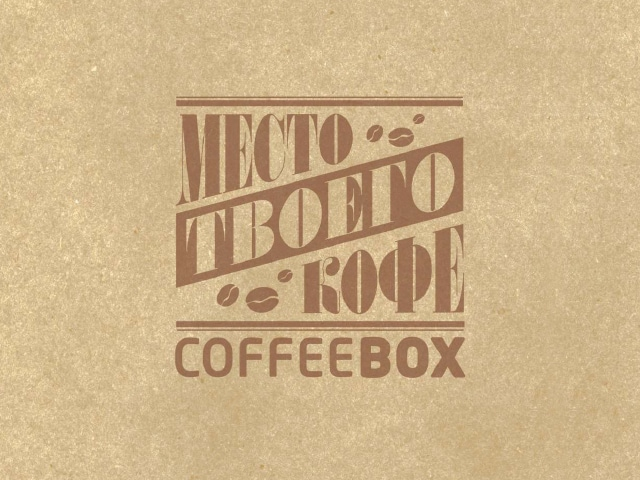 coffeebox r